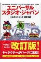 ユニバーサル・スタジオ・ジャパン公式ミニブック改訂版