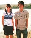 妻夫木聡×長澤まさみ『涙そうそう』photo story book