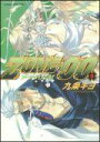 ZONE-00(第3巻) (あすかコミックスDX) [ 九条キヨ ]