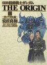 機動戦士ガンダムTHE ORIGIN(3)愛蔵版 ランバ・ラル編 (単行本コミックス) [ 安彦良和 ]