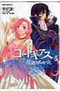 コードギアス反逆のルルーシュ(第5巻) (あすかコミックスD...
