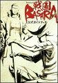 TVアニメ戦国BASARA公式ガイドブック