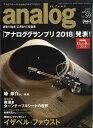 analog (アナログ) 2018年 04月号 雑誌