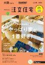 【楽天ブックス限定特典トートバッグ付】SUUMO注文住宅 大阪で建てる 2018年春号 [雑誌]