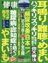 健康 2018年 04月号 [雑誌]