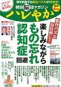 週刊朝日増刊 朝日脳活マガジン ハレやか 2018年 4/2号 [雑誌]