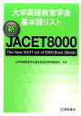 大学英語教育学会基本語リスト新JACET8000 [ 大学英語教育学会 ]