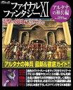 ファイナルファンタジー11電撃の旅団編ヴァナ・ディール公式ワールドガイド(アルタナの神兵編)