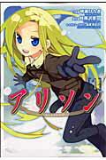 アリソン 1 (1) (電撃コミックス)