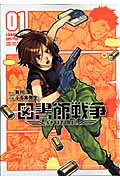 図書館戦争spitfire!(01)