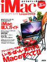 iMacパーフェクトガイド