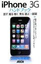 iPhone 3Gハンドブック