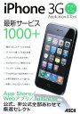 iPhone 3Gアプリ&ツ-ル