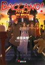 バッカーノ!1931(臨時急行編) Another junk railroad (電撃文庫) [ 成田良悟 ]