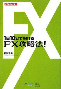 1日10分で儲けるFX攻略法!