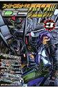 スーパーロボット大戦OGクロニクル(3) (電撃コミックス) [ 八房龍之助 ]