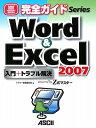 Word & Excel 2007入門+トラブル解決