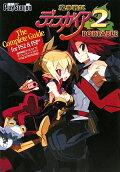 魔界戦記ディスガイア2ザ・コンプリートガイド PS2 & PSP対応版