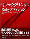 リファクタリング:Rubyエディション [ ジェイ・フィールズ ]