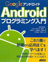 au スマートフォン android IS03 mp3