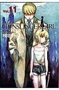 GUNSLINGER GIRL(11) (電撃コミックス) 相田裕