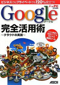 Google完全活用術