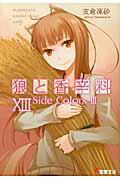 狼と香辛料(13) Side colors 3 (電撃文庫) [ 支倉凍砂 ]...:book:13317416