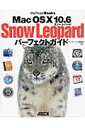 Mac OS 10 10.6 Snow Leopardパーフェクトガイド
