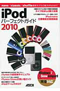 iPodパーフェクトガイド(2010)