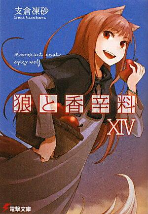狼と香辛料(14) (電撃文庫) [ 支倉凍砂 ]...:book:13491668