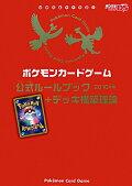 ポケモンカードゲーム公式ルールブック+デッキ構築理論(2010年版)