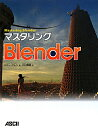 マスタリングBlender [ トニー・マレン ]