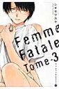 ファムファタル(3) [ シギサワカヤ ]