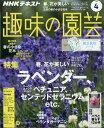 NHK 趣味の園芸 2018年 04月号 [雑誌]