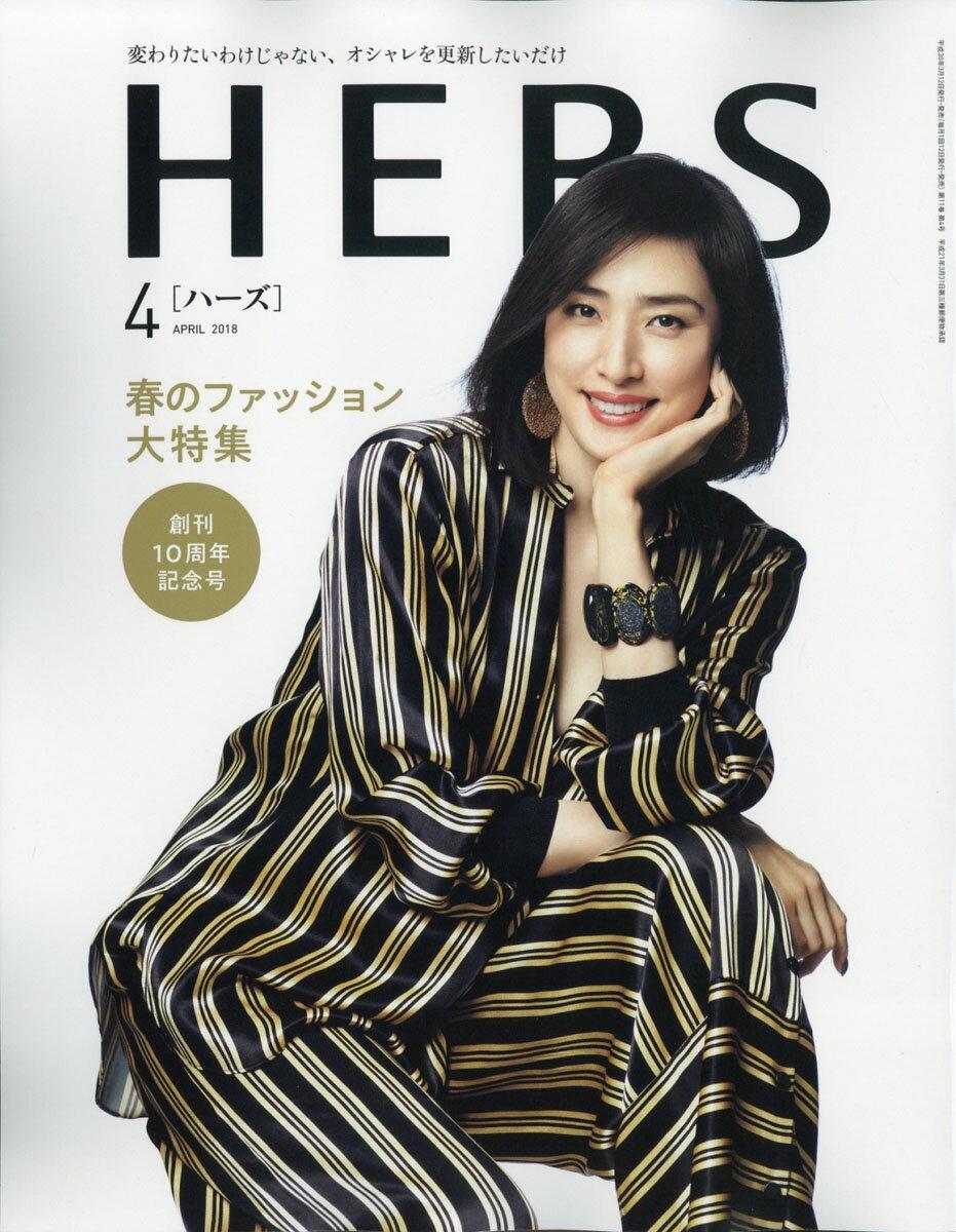 HERS(ハーズ)2018年04月号[雑誌]