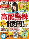 ダイヤモンド ZAi (ザイ) 2018年 04月号 [雑誌]