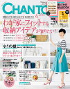 RoomClip商品情報 - CHANTO (チャント) 2018年 04月号 [雑誌]