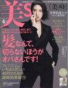 美ST (ビスト) 2018年 04月号 [雑誌]...