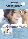 """<span class=""""title"""">コスメキッチン監修 Organic Beauty BOOK Vol.8 をご紹介します。</span>"""