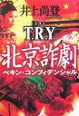 T.R.Y.北京詐劇(コンフィデンシャル)