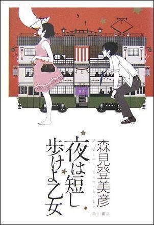夜は短し歩けよ乙女 [ 森見登美彦 ]...:book:11931843