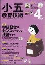 小五教育技術 2018年 04月号 [雑誌]