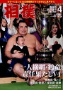 相撲 2018年 04月号 [雑誌]