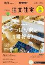 【楽天ブックス限定特典トートバッグ付】SUUMO注文住宅 埼...
