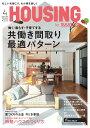 月刊 HOUSING (ハウジング) 2018年 04月号 [雑誌]