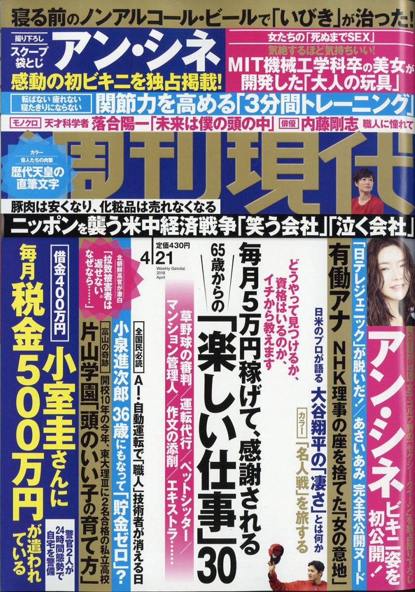 週刊現代 2018年 4/21号 [雑誌]