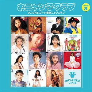 おニャン子クラブ(結成30周年記念) シングルレコード復刻ニャンニャン 8 [ おニャン子クラブ ]
