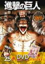 DVD付き 進撃の巨人(25)限定版 (講談社キャラクターズライツ) [ 諫山 創 ]...