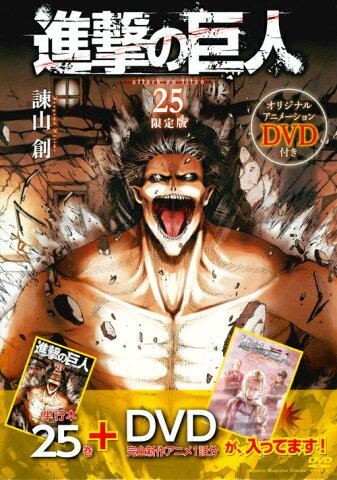 DVD付き 進撃の巨人(25)限定版 (講談社キャラクターズライツ) [ 諫山 創 ]