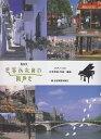 NHK世界ふれあい街歩き (ピアノ・ソロ) [ 村井秀清 ]